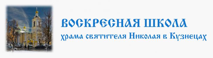 Воскресная школа храма свт. Николая в Кузнецах